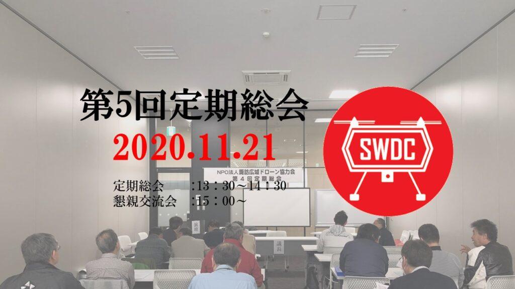 諏訪広域ドローン協力会 SWDC 第5回定期総会案内